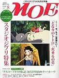MOE (モエ) 2012年 08月号 [雑誌]