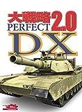 大戦略パーフェクト2.0 DX [ダウンロード]
