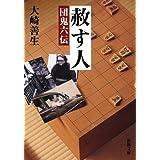 赦す人: 団鬼六伝 (新潮文庫)