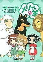 メリーちゃんと羊 6 (愛蔵版コミックス)