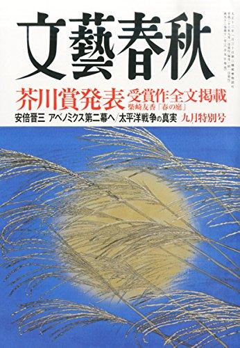 文藝春秋 2014年 09月号 [雑誌]の詳細を見る