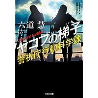 ヤコブの梯子: 警視庁行動科学課 (光文社文庫 り 3-47)