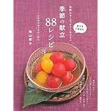 季節の献立88レシピ (おうちごはんに気軽なコーディネートをプラス)