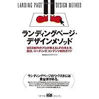 ランディングページ・デザインメソッド WEB制作のプロが教えるLPの考え方、設計、コーディング、コンテンツ制作ガイド