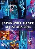 ジャパン・ポールダンス・オールスターズ2014 [DVD]