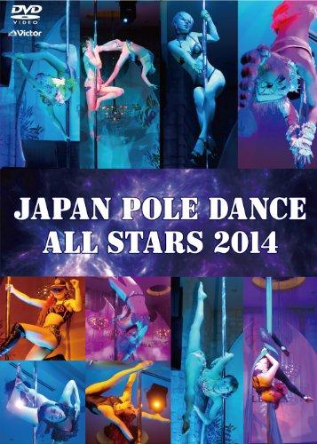 ジャパン・ポールダンス・オールスターズ2014・・・