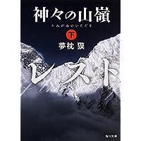 神々の山嶺 (下) (角川文庫)