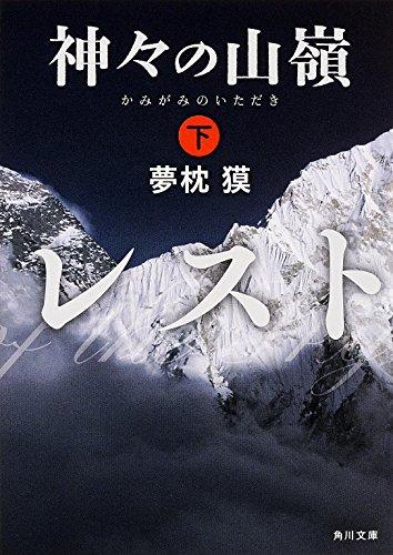 神々の山嶺 (下) (角川文庫)の詳細を見る