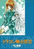 ドラゴン騎士団 (23) (ウィングス・コミックス)