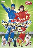 NHKおかあさんといっしょ 最新ソングブック やるきまんまんマンとウーマン [DVD] 画像