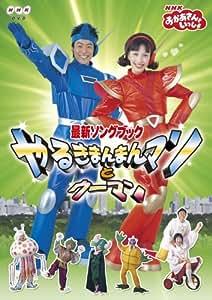NHKおかあさんといっしょ 最新ソングブック やるきまんまんマンとウーマン [DVD]