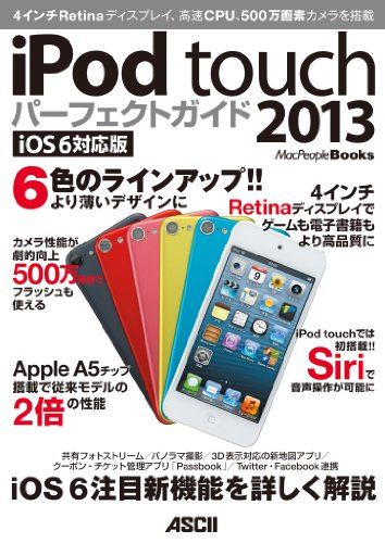 iPod touch パーフェクトガイド 2013 iOS 6対応版<MacPeopleBooks>