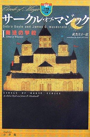 サークル・オブ・マジック 1 (小学館ファンタジー文庫)の詳細を見る