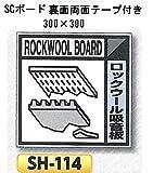 つくし工房 産業廃棄物分別標識 Aタイプ 300×300mm SCボード(1mm厚・裏面両面テープ付)SH-114 ロックウール吸音板
