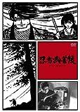 忍者武芸帳[DVD]