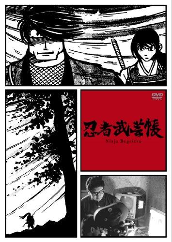 忍者武芸帳 [DVD]