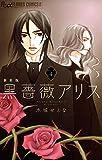 黒薔薇アリス(新装版)(4) (フラワーコミックスα)