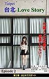 恋愛小説で学ぶ中国語 台北 Love Story 第2章: はじめてのデート (LITTLE-KEI.COM)