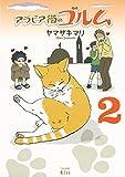 アラビア猫のゴルム(2) (Kissコミックス)
