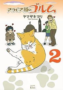 [ヤマザキマリ] アラビア猫のゴルム 全02巻