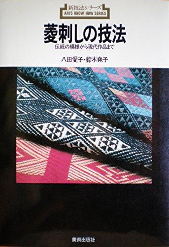 菱刺しの技法―伝統の模様から現代作品まで (1980年) (新技法シリーズ)