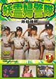 妖霊婦警隊[DVD]