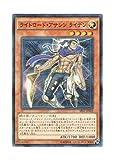 遊戯王 日本語版 SR02-JP022 Raiden, Hand of the Lightsworn ライトロード・アサシン ライデン (ノーマル・パラレル)