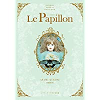 ミワドール Le Papillon パピヨン写真集(リーブル出版)