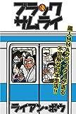 ブラックサムライ: 黒人MMAファイターが送る不可解な日本生活!!