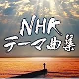 NHKテーマ曲集 ドラマ&ドキュメンタリー
