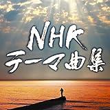 NHKテーマ曲集 ドラマ&ドキュメンタリーを試聴する