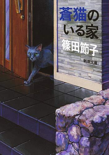 蒼猫のいる家 (新潮文庫)...