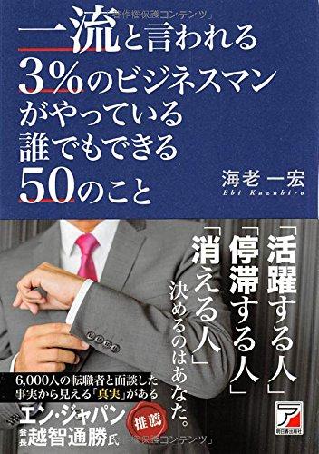 一流と言われる3%のビジネスマンがやっている 誰でもできる50のこと (アスカビジネス)の詳細を見る