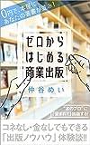 0円で、本屋にあなたの著書が並ぶ!ゼロからはじめる商業出版: 本のプロに「望まれて」出版する!コネなし・金なしでもできる「出版ノウハウ」体験談!!