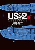 US-2 救難飛行艇開発物語 (2) (ビッグコミックススペシャル)