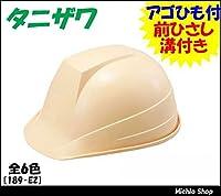 谷沢製作所 保護帽・ヘルメット 前ひさし溝付き189-EZ ホワイト
