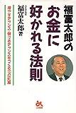 福富太郎のお金に好かれる法則―増やすチャンス・儲けるチャンスをつくる100の知恵