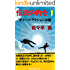 伝説の豹女1: SF ハードアクション小説 (マコプロジェクト)