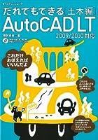 だれでもできるAutoCADLT土木編09-10 (エクスナレッジムック)