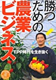 勝つための農業ビジネス TPP (イカロス・ムック HAPPYあぐりシリーズ)