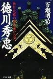 徳川秀忠―徳川政権の礎を築いた男 (PHP文庫)