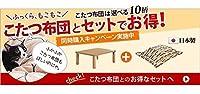 4段階高さ調節折れ脚こたつ 150×80cm こたつ 長方形 日本製 国産 ブラウン
