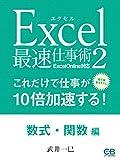 エクセル最速仕事術2[数式・関数編]