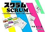 SCRUM-子どもの意欲を育てる「学級通信」と学級経営ー
