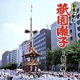日本の祭り 祇園囃子~長刀鉾~