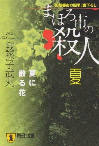 まほろ市の殺人 夏―夏に散る花 (祥伝社文庫)の詳細を見る