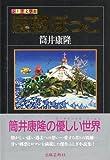 座敷ぼっこ (ふしぎ文学館)