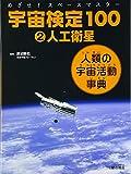 人工衛星 (宇宙検定100-めざせ! スペースマスター)