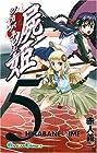屍姫 第5巻