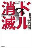 ドル消滅 (朝日新聞出版)